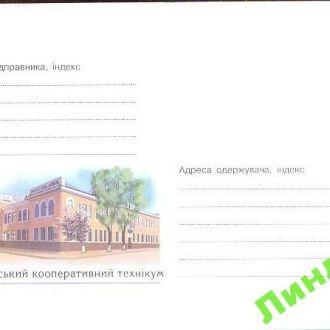 Украина ХМК 2002 Чернигов кооп техникум с