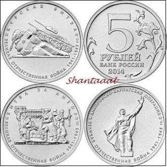 Shantаl Россия 5 рублей 2014 3 монеты