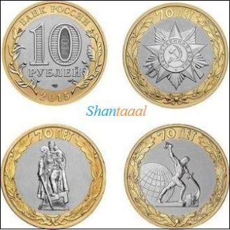 Shantal,РОССИЯ 10 рублей 2015 70 лет Победы
