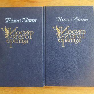 Т. Манн, Иосиф и его братья (2 тома)