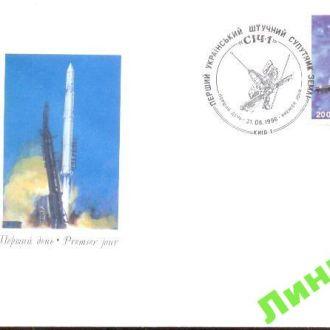 Украина КПД 1996 космос спутник Сич-1 м