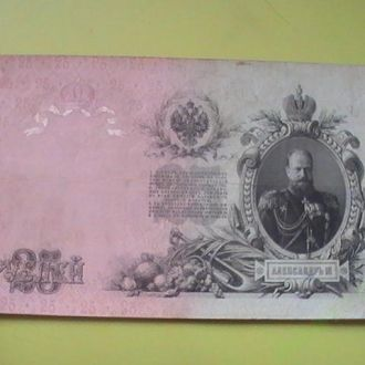 25 Рублей 1909 г Коншин Чихиржин Россия