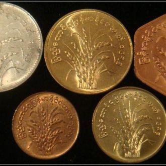 Shantааal, Мьянма Набор из 5 монет 1975 год UNC