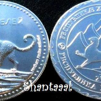 Shantaaal, 50 рублей Южная Осетия, 2013 г.