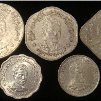 Shantааal, Мьянма Набор из 5 монет 1966 год UNC