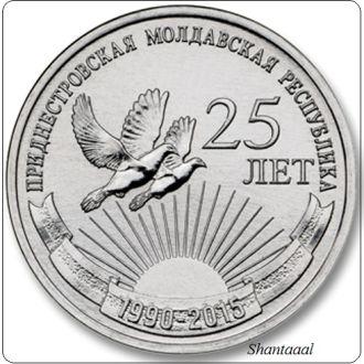 Shantаaal, Приднестровье, 1 рубль 2015 год, 25 лет Независимости ПМР. UNC