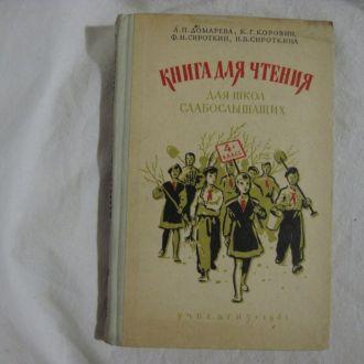 Читанка 1961 Учпедгиз