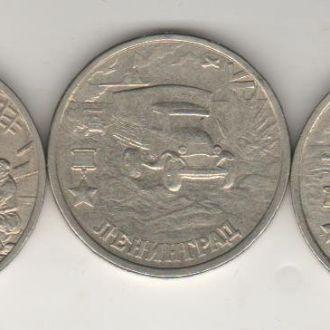Россия 2 рубля 2000 г