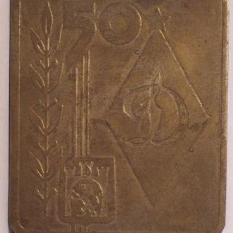 Спортивная награда, Динамо, Львов, Украина 1973 г.