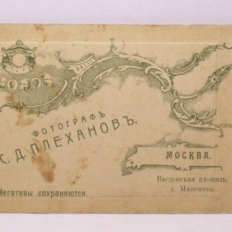 Художественное фото. модерн, Москва, Россия 1910ые