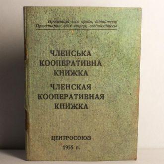 Центросоюз, кооп. книжка, марки, УССР, СССР 1955