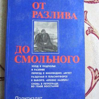 В.И. Старцев, От Разлива до Смольного