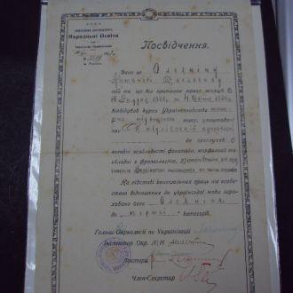 удостоверение уманская инспекция 1927 год