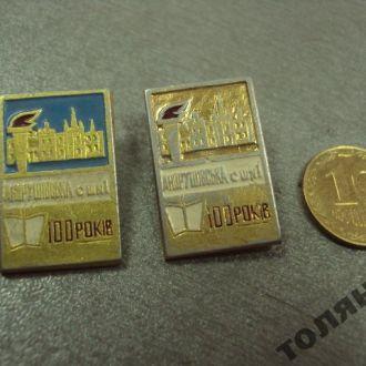 знак 100 лет андрушевская средняя школа лот 2 шт №11250