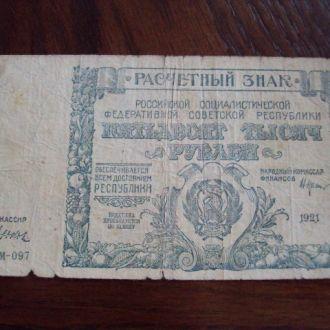 Банкнота 50000 рублей 1921 год РСФСР