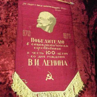 вымпел победителю в честь 100-летия ленина