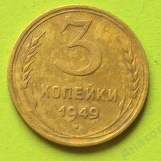 3 Копейки 1949 г СССР
