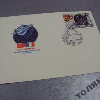 конверт ссср-франция полеты в космос 1982