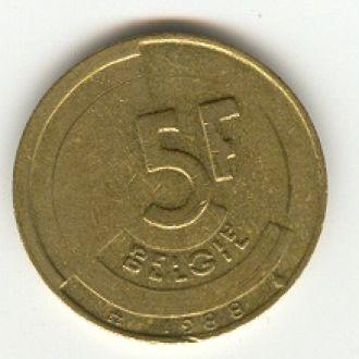 5 бельгийских франков 1988
