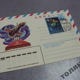 конверт день космонавтики 1978