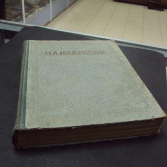 книга сочинения Некрасов зослитиздат 1950 год №83
