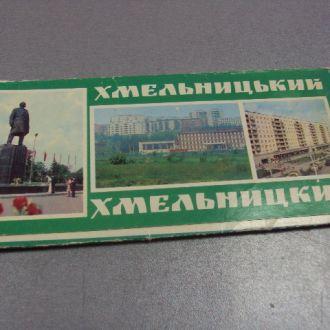 набор открыток хмельницкий  1979