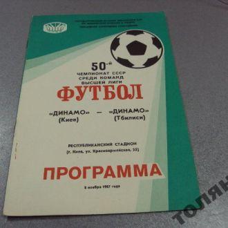 футбол программа динамо-динамо 1987