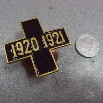 крест белогвардейское движение 1920-1921 копия
