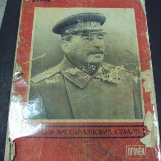журнал Огонек  Сталин 1953