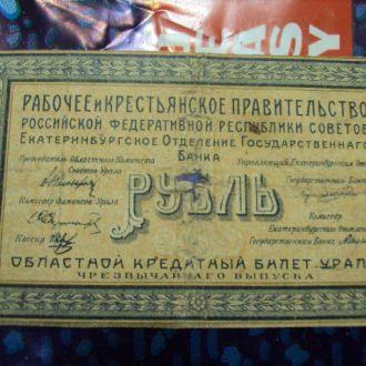 Банкнота 1 рубль 1918 год Урал