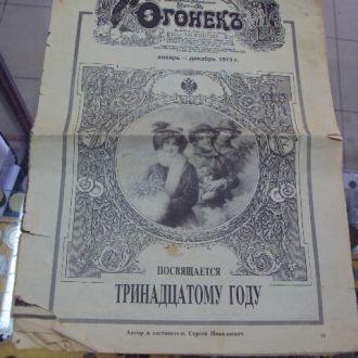 журнал огонек 1913 посвящается тринадцетому году