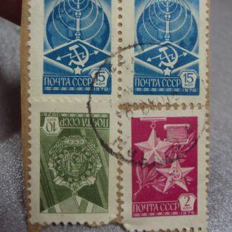 СССР 1975г., 1976г.,1978г. склейка трудовая слава