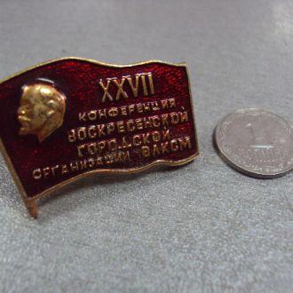 знак 27 городская конференция влксм воскресенск №7434