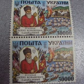 1995 г. гетьман гетман Петр Конашевич-Сагайдачный