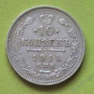 10 Копеек 1914 г СПБ ВС Николай ІІ Серебро Россия