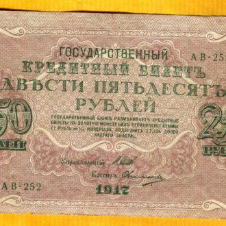 250 рублей 1917 г. врем. правительство
