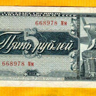 5 рублей 1938 ММ