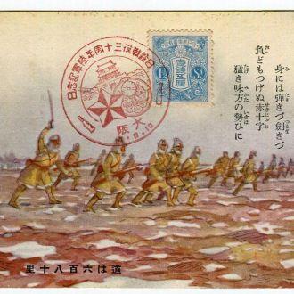 Русско-японская война 1904-05 г.