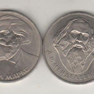 Рубли СССР 4 шт.