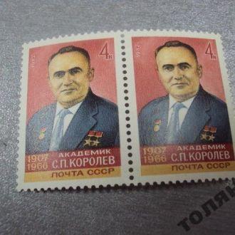 ссср 1982 академик королев
