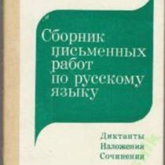 Сборник письменных работ по русскому языку