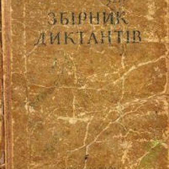 Збірник диктантів з української мови для 1-4 класі