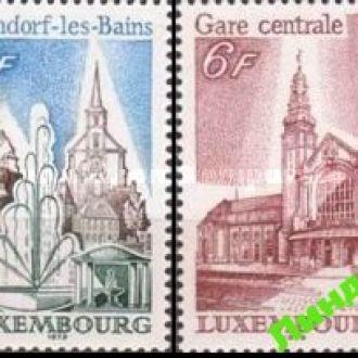 Люксембург 1979 фонтан архитектура ** о