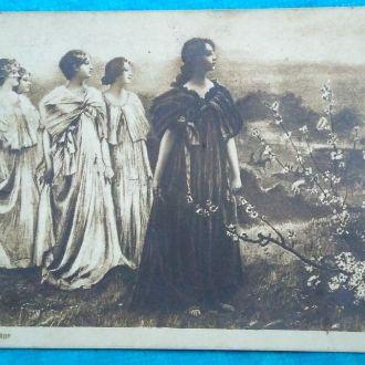 Утреняя заря. открытка 1913 г