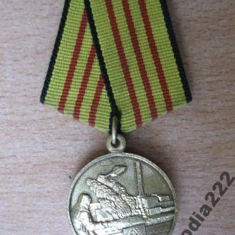 Медаль В память Чорнобильської трагедії 1986.