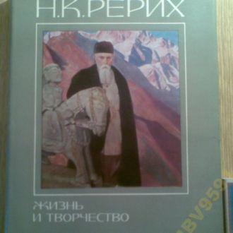 Книга *Н.К. Рерих* Жизнь и творчество