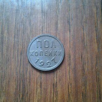 Пол копейки 1927г. Сохран!. Нечищенная