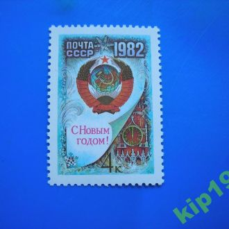 СССР. 1981. С Новым годом **