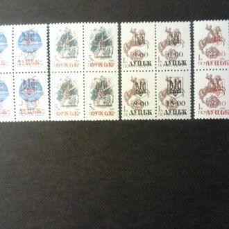 УКРАИНА, 1993 год.Надпечатки города Луцка
