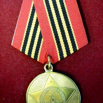 Медаль 65лет Победы.